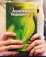 """Книга """"Экологическая медицина. Путь будущей цивилизации"""" Марва Оганян (Твердый переплет)"""