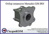 Коробка отбора мощности Mersedes G56 ATEGO