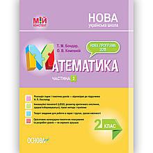 Мій конспект Математика 2 клас Частина 2 До підручника Листопад Н. Вид: Основа