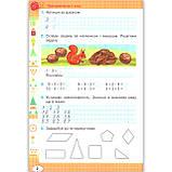 Зошит Математика 2 клас Авт: Листопад Н. Вид: Оріон, фото 3