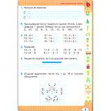 Зошит Математика 2 клас Авт: Листопад Н. Вид: Оріон, фото 4