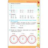 Зошит Математика 2 клас Авт: Листопад Н. Вид: Оріон, фото 6