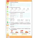 Зошит Математика 2 клас Авт: Листопад Н. Вид: Оріон, фото 7