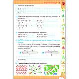 Зошит Математика 2 клас Авт: Листопад Н. Вид: Оріон, фото 8