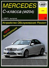 Mercedes-Benz C-Class W204. Руководство по ремонту и эксплуатации. Арус