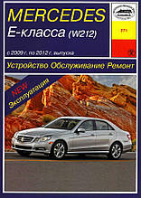Mercedes E-class W212. Руководство по ремонту и эксплуатации. Арус