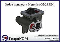 Коробка отбора мощности Mersedes G2/24