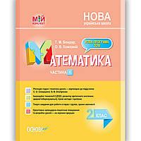 Мій конспект Математика 2 клас Частина 1 До підручника Скворцової С. Авт: Бондар Т. Вид: Основа