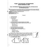 Мій конспект Математика 2 клас Частина 1 До підручника Скворцової С. Авт: Бондар Т. Вид: Основа, фото 4