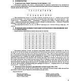 Мій конспект Математика 2 клас Частина 1 До підручника Скворцової С. Авт: Бондар Т. Вид: Основа, фото 9