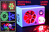 Led праздничный свет RGB 4в1. Лазер, трафареты, строб, шар, фото 2