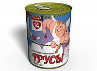 Консервированные Трусы 14 Февраля - Подарок с Приколом - Подарок Ко Дню Влюбленных, фото 1