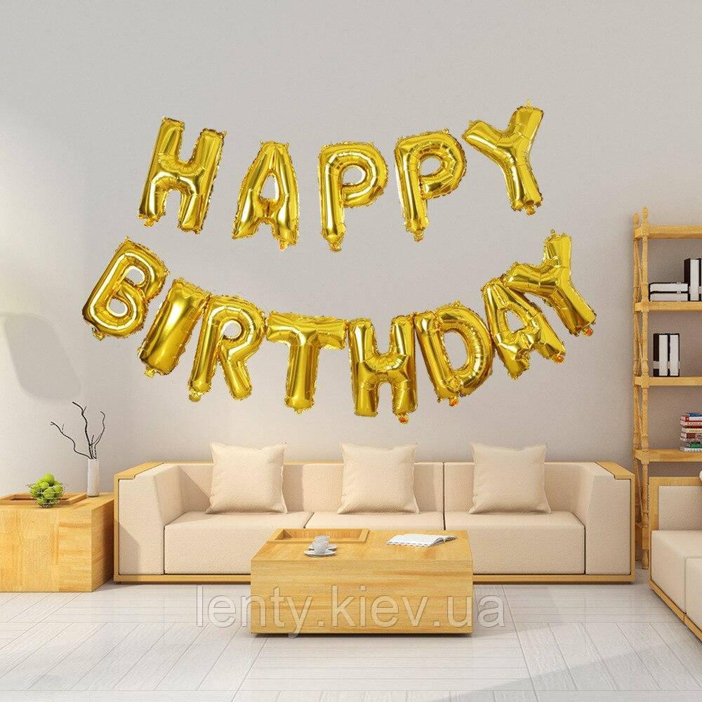 """Фольгированные надувные буквы золотые 40 см. """"HAPPY BIRTHDAY"""" Золото"""
