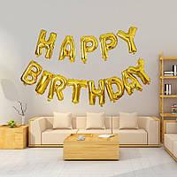 """Фольгированные надувные буквы золотые 40 см. """"HAPPY BIRTHDAY"""" Золото, фото 1"""