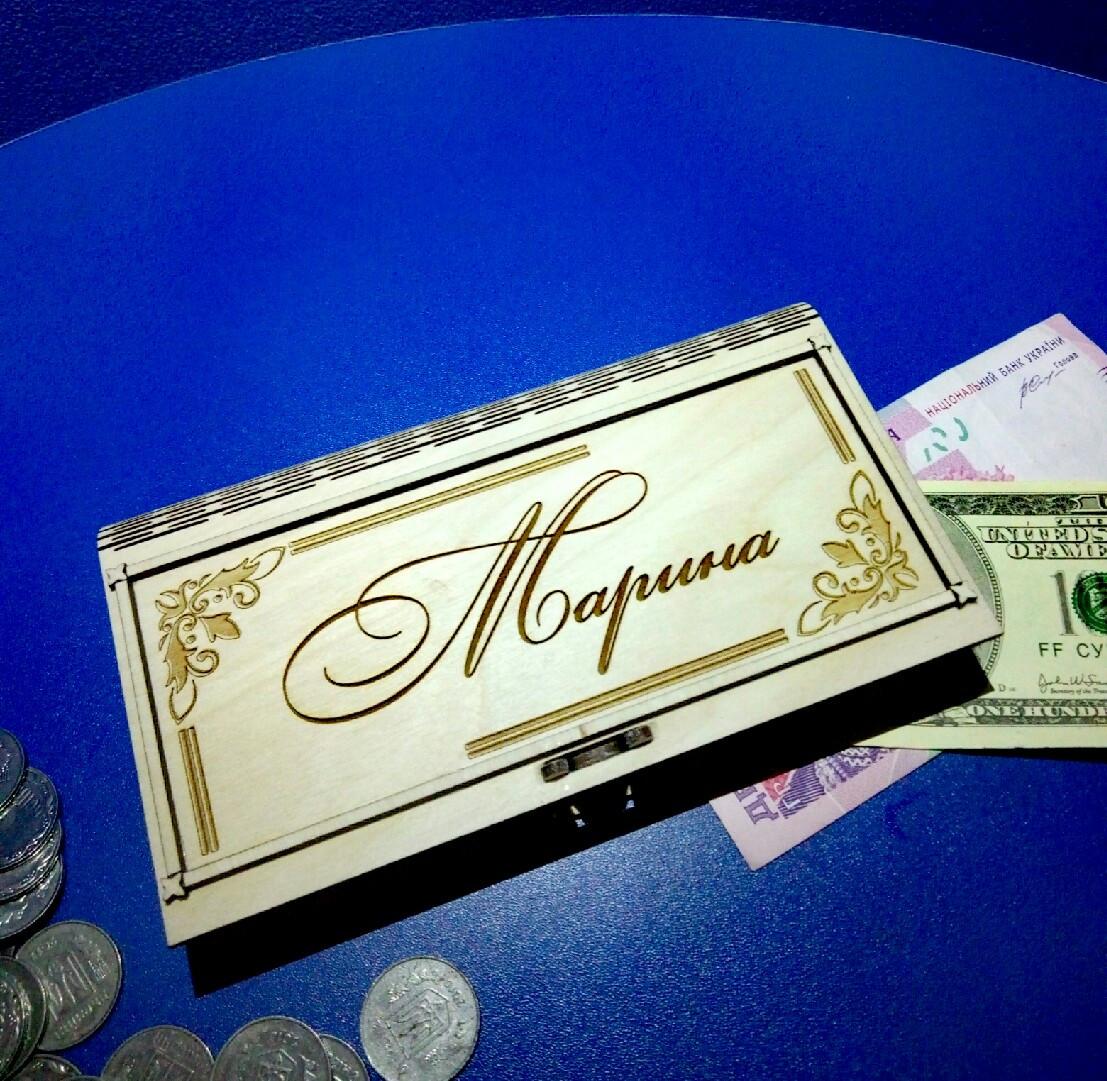 Шкатулка дерев'яна, конверт для грошей з дерева з ім'ям Марина