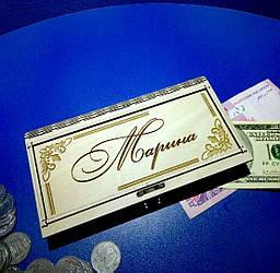 Шкатулка деревянная, конверт для денег из дерева с именем Марина