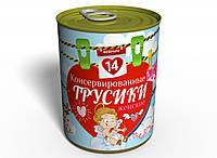 Консервированные Женские Трусики - Подарок На 14 Февраля - Подарок девушке на День Влюбленных
