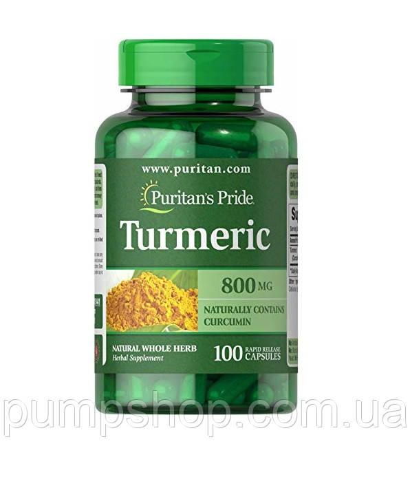 Куркумин Puritan's Pride Turmeric 800 mg 100 капс.