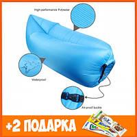 Ламзак, надувной лежак, надувной диван lamzac - синий
