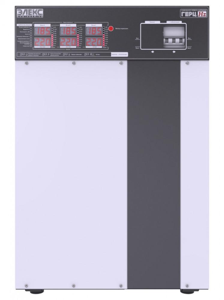 Трёхфазный стабилизатор напряжения Элекс ГЕРЦ У 36-3-50 v3.0 (33 кВт)