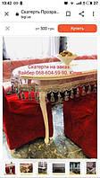 Подарок на праздники! Прозрачная скатерть с бахрамой.