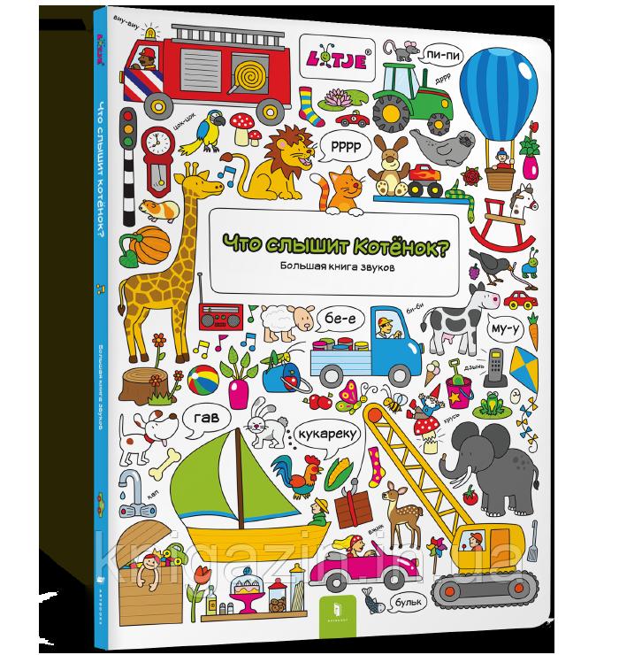 Детская книга Что слышит котёнок? Большая книга звуков Для детей от 0 лет