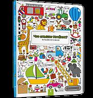 Детская книга Что слышит котёнок? Большая книга звуков Для детей от 0 лет, фото 1