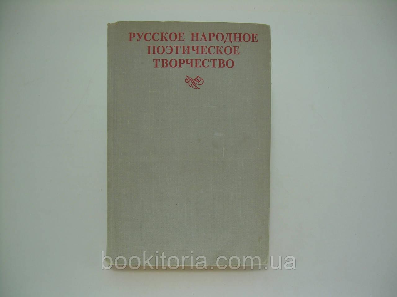 Русское народное поэтическое творчество (б/у).