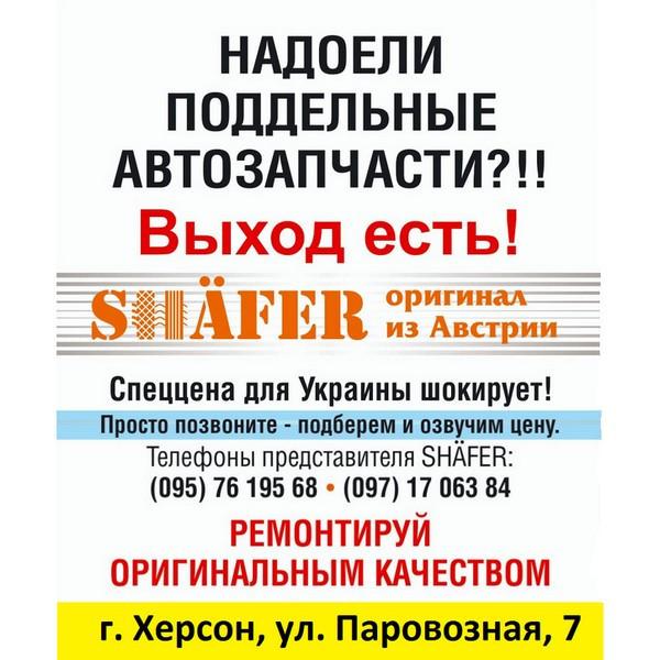 Усиленная Стойка стабилизатора Skoda Superb (2004-) 1K0411315R Шкода Суперб. Перед. SHAFER Австрия