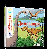 Детская книга Стефані Леду Моя перша Енциклопедія DOCs. Динозаври Для детей от 5 лет