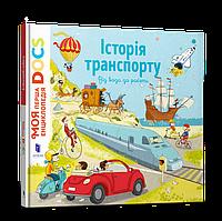 Детская книга Стефані Леду Енциклопедія DOCs. Історія транспорту. Від воза до ракети Для детей от 5 лет