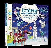 Детская книга Історія дослідження космосу: Від сонячного годинника до польоту людини на Марс от 5 лет