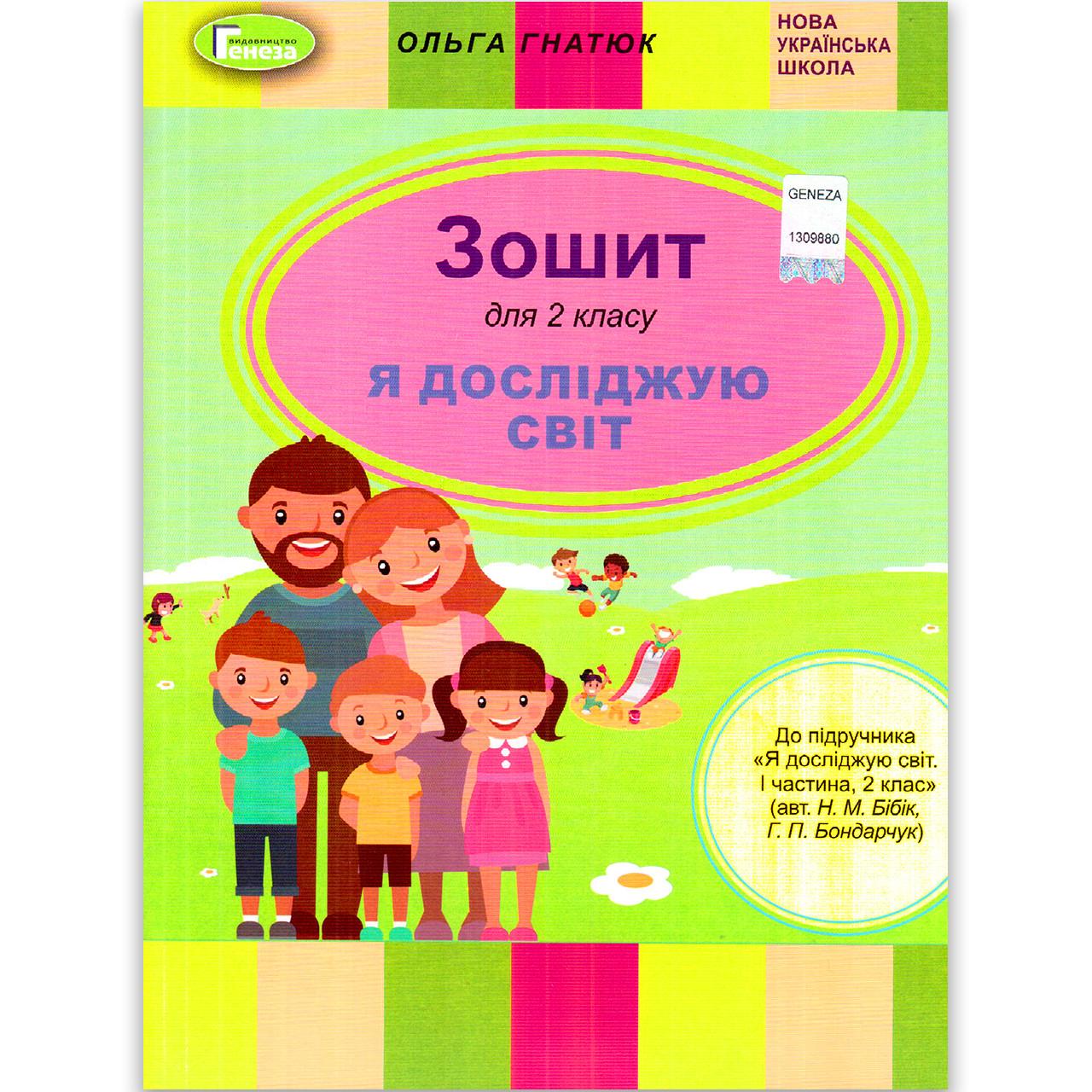 Зошит Я досліджую світ 2 клас До підручника Бібік Н. Авт: Гнатюк О. Вид: Генеза