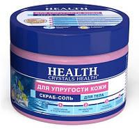 Crystals Health Скраб солевой для упругости кожи 500г
