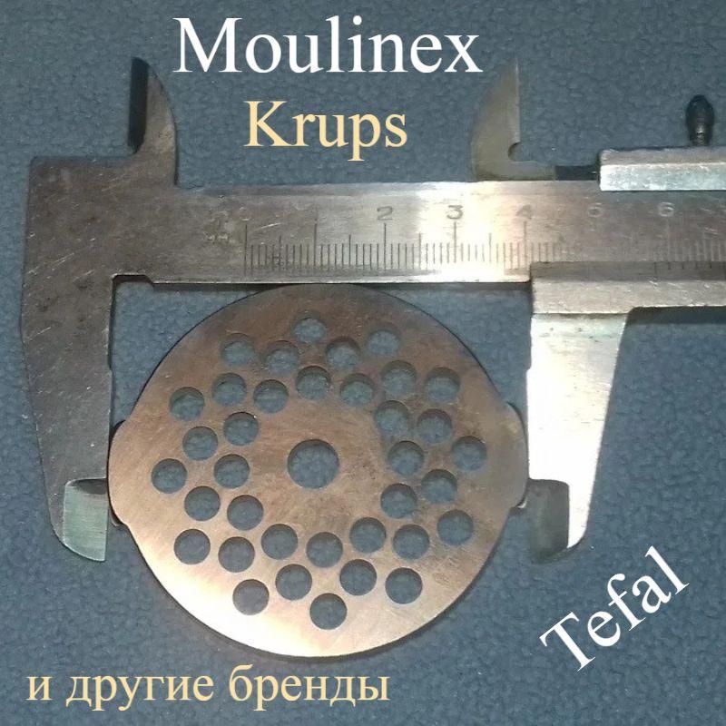 Решётка SS-192246 для мясорубки Moulinex, Krups и Tefal (D=54мм, d центра=7мм, d ячейки=5мм)