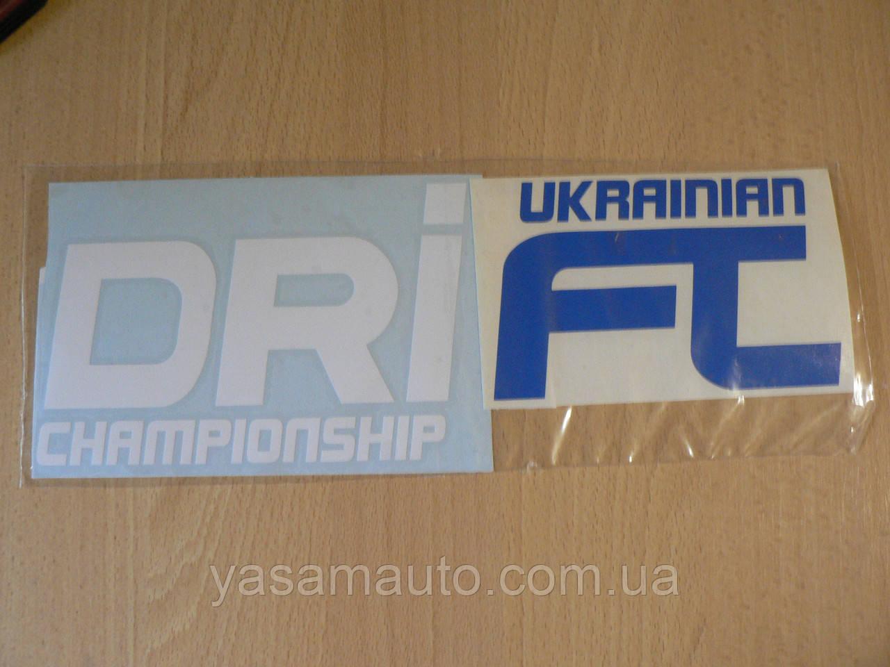 Наклейка vc спорт Дрифт набор 2шт белая 170х110мм синяя 133х86 Ukrainian Drift Championship UDC на авто гонки