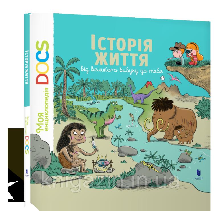 Детская книга Стефані Леду Енциклопедія DOCs. Історія життя від великого вибуху до тебе Для детей от 5 лет