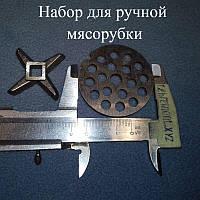 Набор решётка + нож для ручной мясорубки (Сито - D=53,5мм, d центра=7мм, d ячейки=7мм)