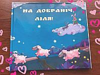 Персоналізована Дитяча Книга ( Іменна книга з Вашим фото )