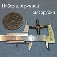 Комплект из решётки и ножа для ручной мясорубки (сито со средними отверстиями 5 мм)