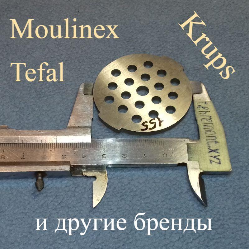 Сито (решётка) для мясорубки Krups, Tefal и Moulinex MS-0693264 (средняя ячейка)