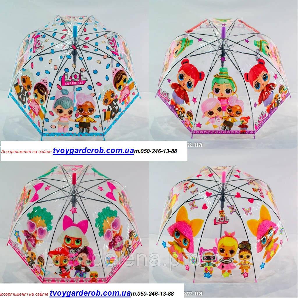 """Детский прозрачный зонтик """"LOL"""" на 4-6 лет ."""