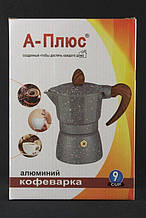 Кофеварка А-Плюс 2086 алюминий 9 Чашек