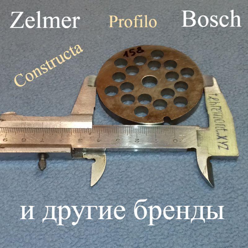 Сито NR8 для мясорубки Zelmer, Bosch, Constructa, Profilo (крупные ячейки) 86.3162