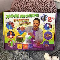Детский химический набор «Химическая лаборатория профессора Антошки» от профессора Антошки