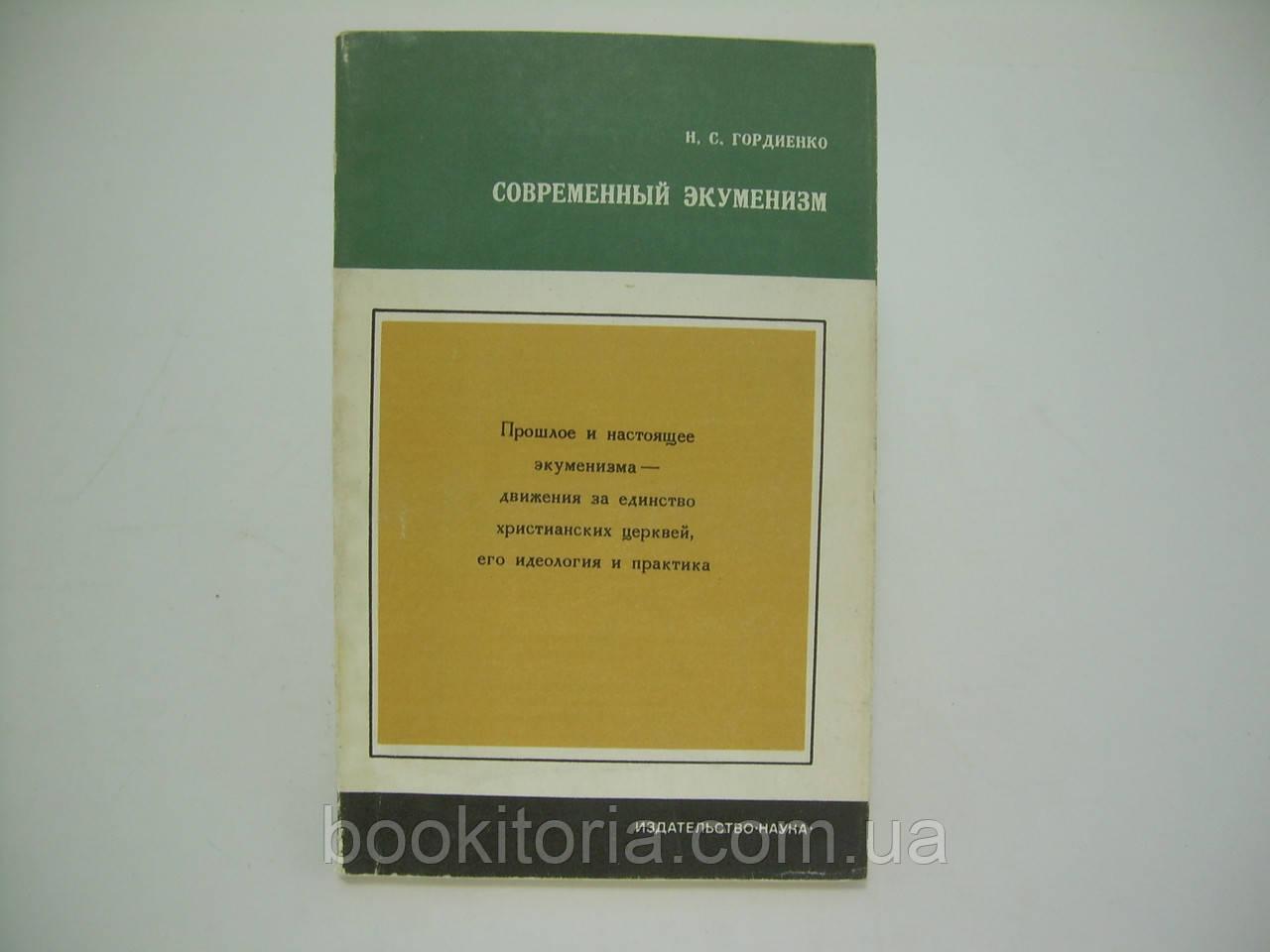 Гордиенко Н.С. Современный экуменизм (б/у).
