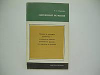 Гордиенко Н.С. Современный экуменизм (б/у)., фото 1
