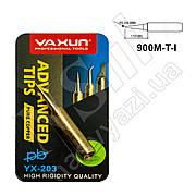 Жало паяльника YA XUN YX-203 900M-T-I (медное напыление, прямое)