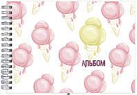 Мороженое. Альбом для рисования (формат А4, офсет 160 гр., 40 страниц, евроспираль)