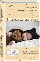 Михаил Полуэктов, Полина Пчелина Правила детского сна. Как наладить сон ребенку и его родителям